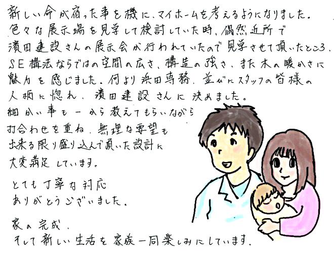 お手紙01-011
