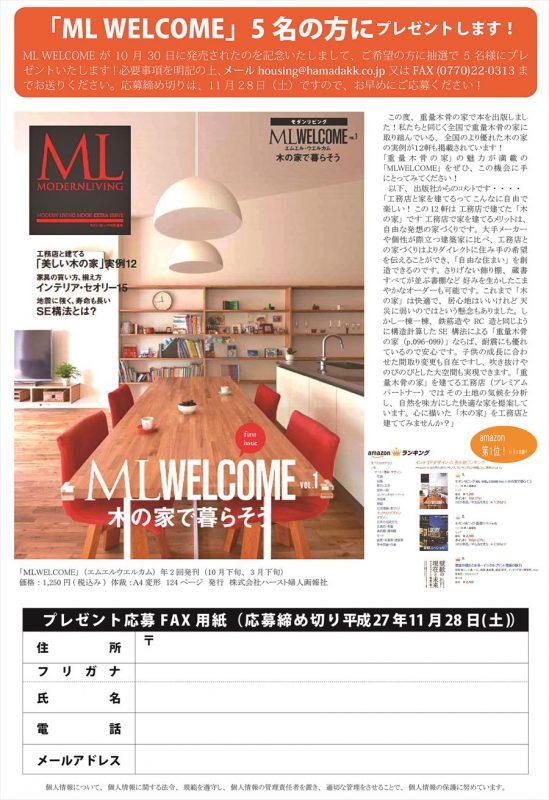 MLWELCOMプレゼント2015_R