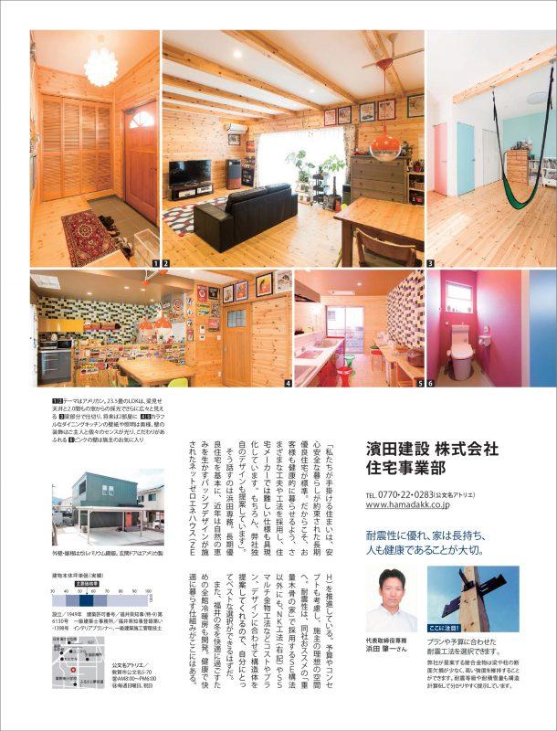 月刊ウララ201605月号最終原稿_R