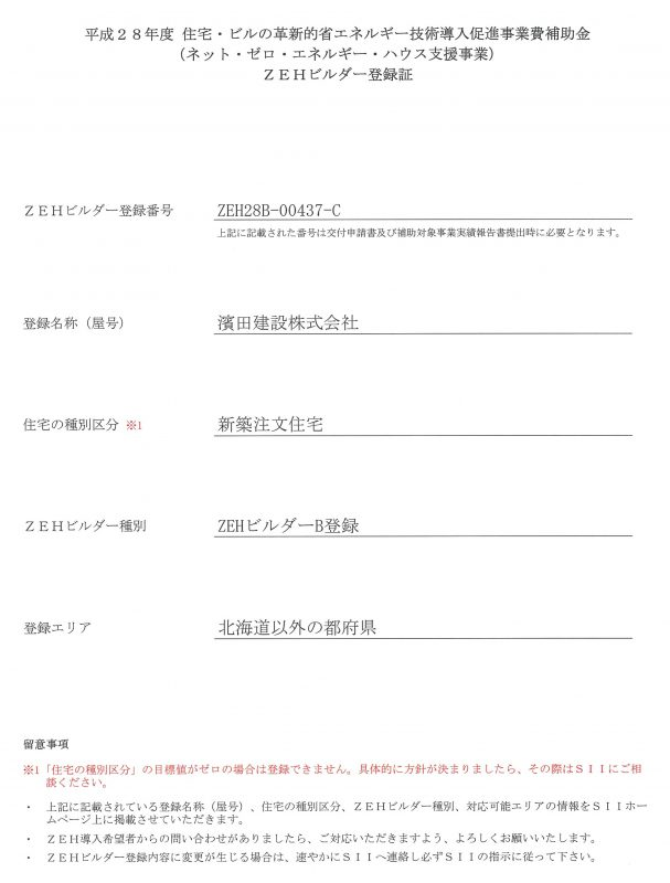 登録通知書P2-01