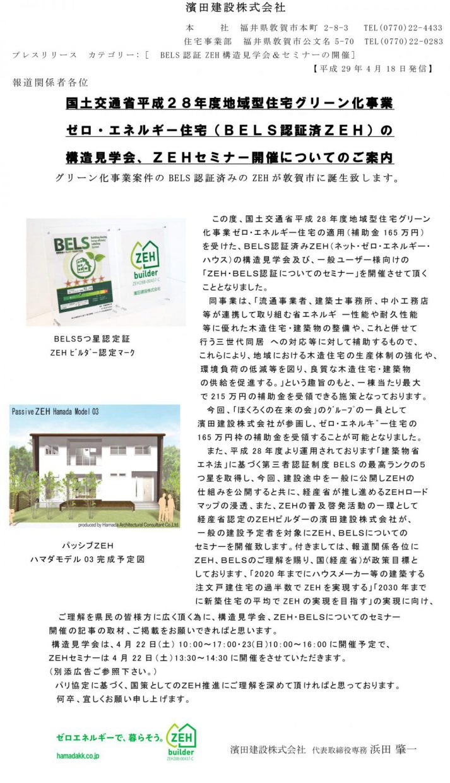 Microsoft Word - ZEH構造プレスリリース.doc