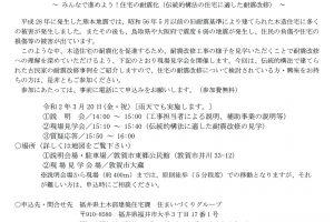 敦賀市大蔵にて伝統的構法の古民家の耐震改修現場見学会が開催されます!
