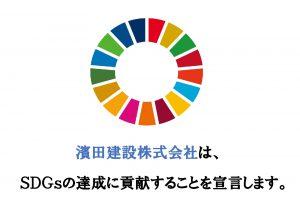 SDGs宣言文公表いたします。