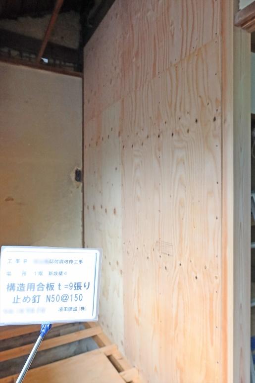 構造用合板にて補強