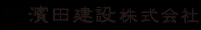 濱田建設株式会社