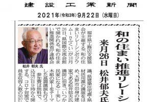 R3年10月26日(火)開催の和の住まいリレーシンポジウムの記事が掲載されました!